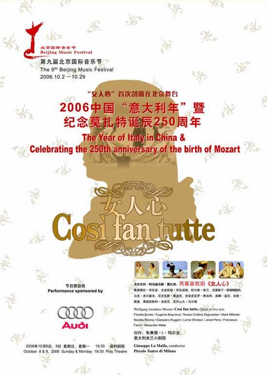 10月8日:纪念莫扎特诞辰250周年