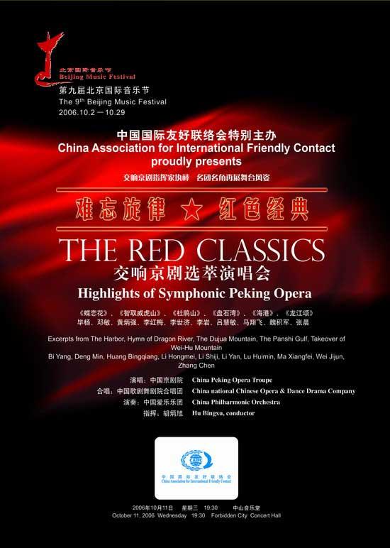 10月11日:难忘旋律红色经典-京剧交响选萃