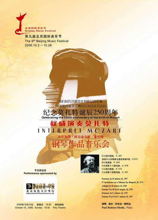 10月15日:莫扎特诞辰250周年钢琴作品音乐会