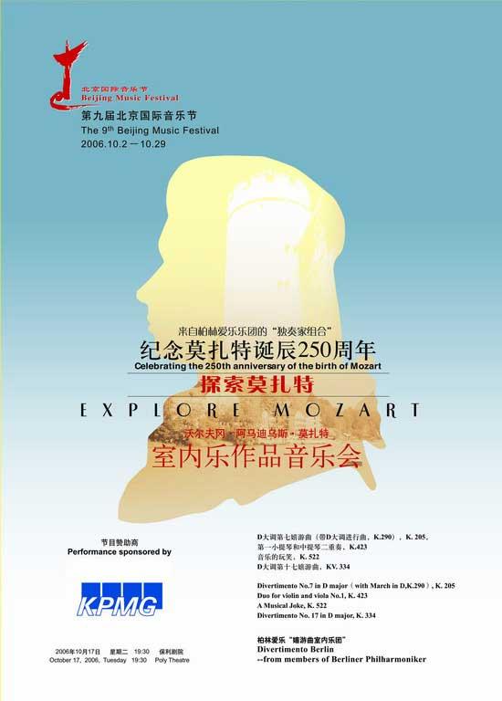 10月17日:莫扎特诞辰250周年室内乐作品音乐会