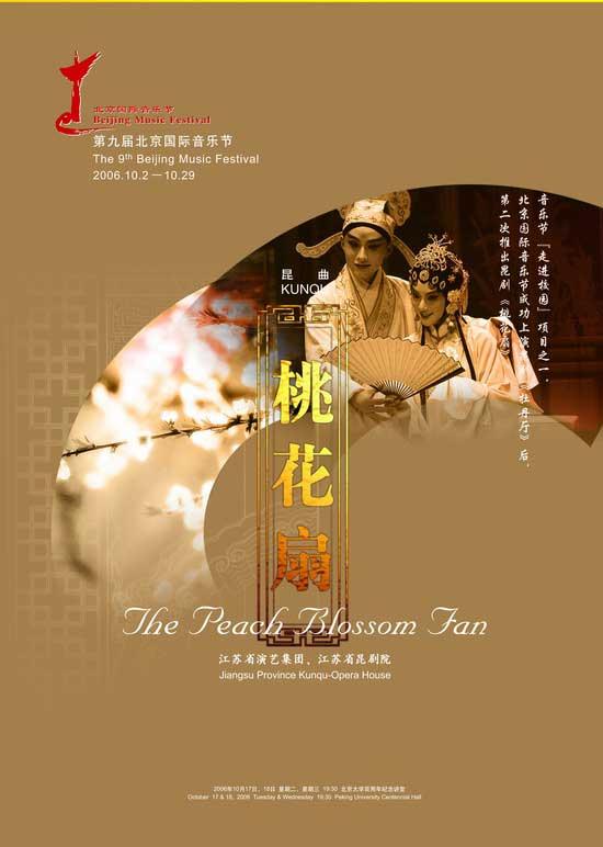 10月17日北大百年讲堂:昆曲《桃花扇》