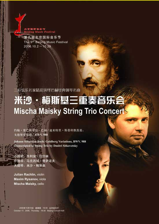 10月19日北京音乐厅:米沙-梅斯基三重奏音乐会