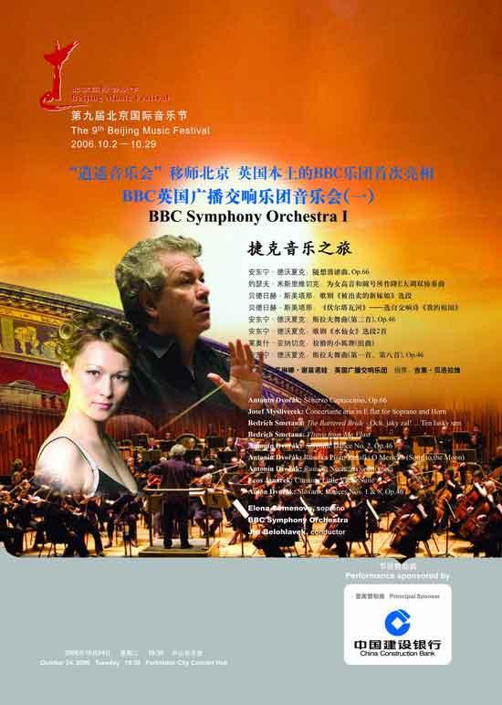 10月24日:BBC英国广播交响乐团音乐会(一)