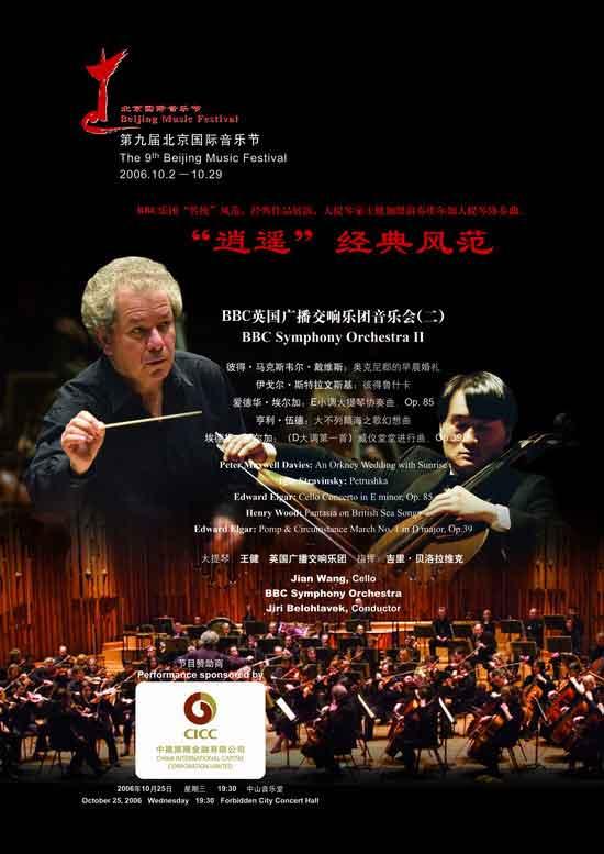 10月25日:BBC英国广播交响乐团音乐会(二)