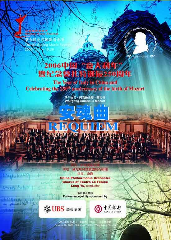10月28日:纪念莫扎特诞辰250周年《安魂曲》