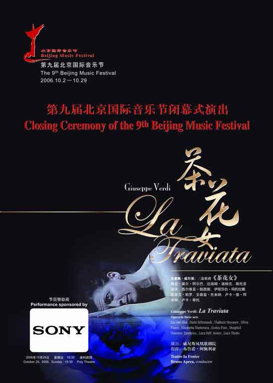 10月29日:第九届北京国际音乐节闭幕式演出