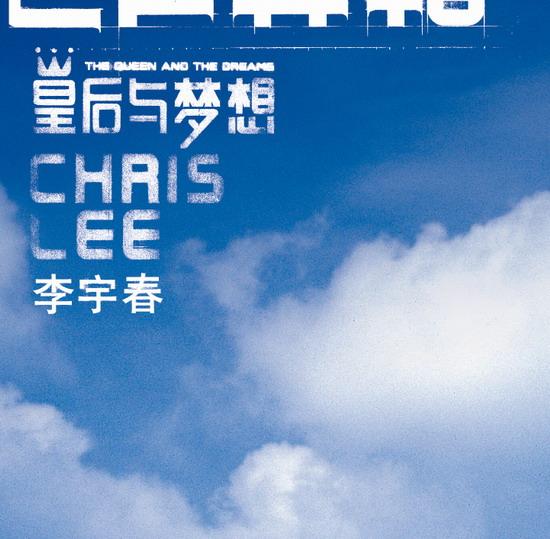 李宇春音乐梦想启程周末南京全国首次签售(图)
