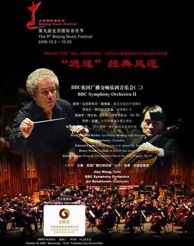 大提琴家王健今晚携手BBC英国广播交响乐团演出