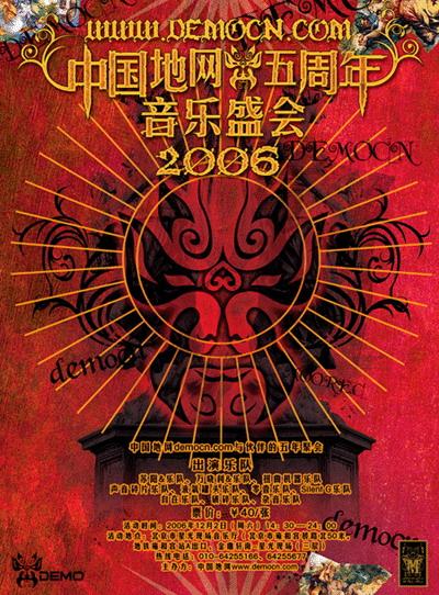 """""""地网""""五年摇滚乐盛会12月2日星光现场(图)"""