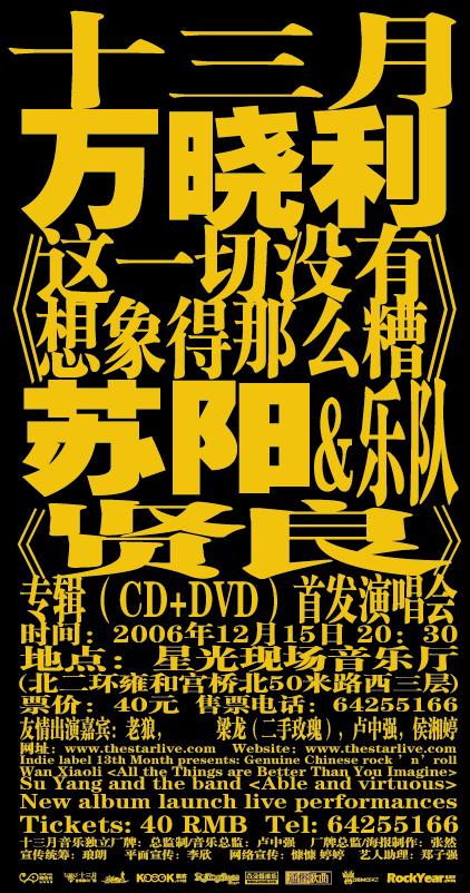 苏阳万晓利专辑首发专场12月15日星光现场(图)