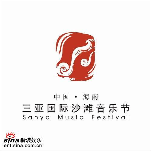 资料图片:海南国际沙滩音乐节--音乐节LOGO