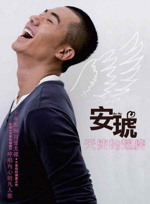 专辑:安琥--《天使的翅膀》