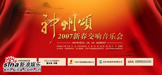 资料图片:《神州颂》07新春交响音乐会海报