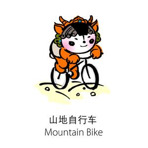 资料图片:运动福娃之山地自行车