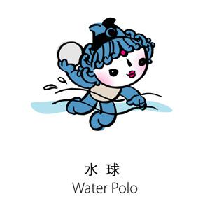 资料图片:运动福娃之水球