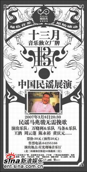 纪念马兆骏专场演出十三月中国民谣展演启动