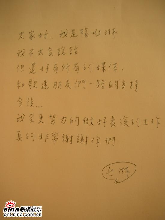 杨丞琳北京开发布会手写道歉信独家曝光(图)