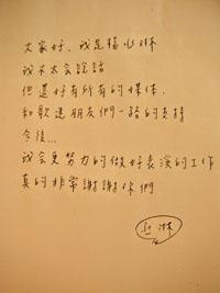 杨丞琳北京检讨过错惹网友质疑无人买账(图)