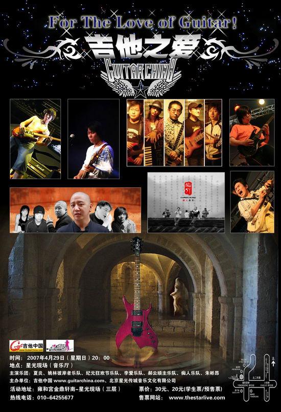 吉他之爱系列音乐现场迷笛前的吉他之夜(图)