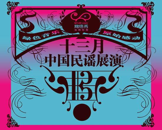 十三月中国民谣展演5月6日苏阳乐队专场(图)