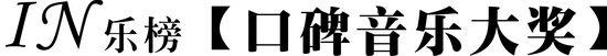 """In乐榜""""口碑音乐大奖""""玩大选造""""鱼水盛会"""""""