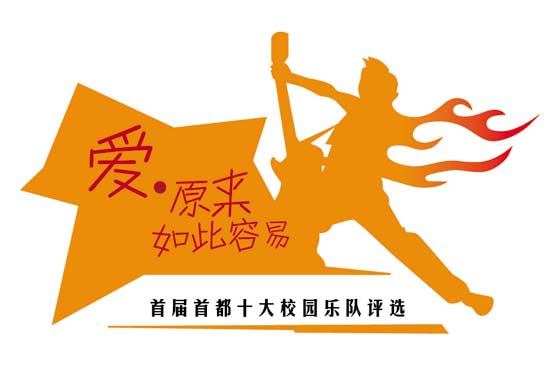 首届首都十大校园乐队评选活动盛大开幕(附图)