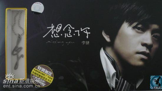 李健《想念你》热销特制签名项链答谢歌迷(图)