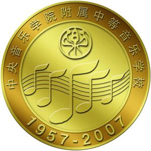 31日音乐名家做客庆中央音乐学院附中50岁生日