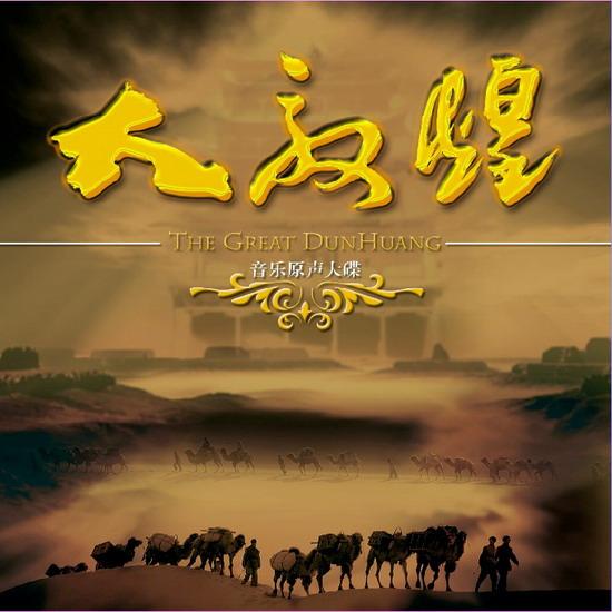 在线试听:蔡琴--《大敦煌》片尾曲《不悔》