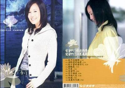 专辑:江惠--《爱着啊》