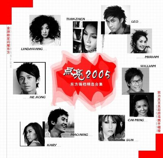 专辑:田震杨千�玫�--《东方强档--点亮2005》