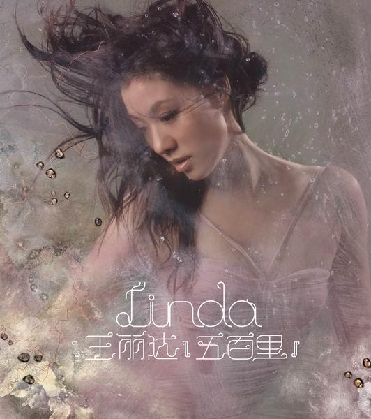 专辑:王丽达--《五百里》