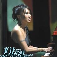 专辑:群星--《101次求婚》电视原声带
