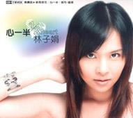专辑:林子娟--《心一半》