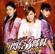 专辑:闪亮三姐妹--《罗密欧的世界》