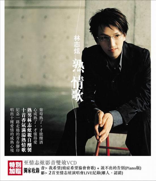 专辑:林志炫--《熟情歌》