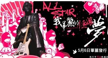 专辑:陈升等--《ALLSTAR我华丽的摇滚梦》