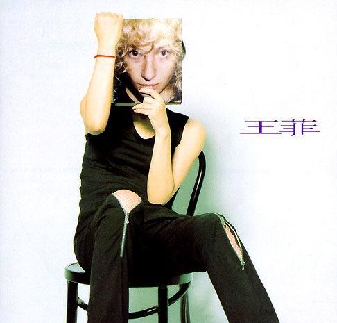 专辑:王菲--《王菲》