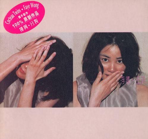 专辑:王菲--《浮躁》