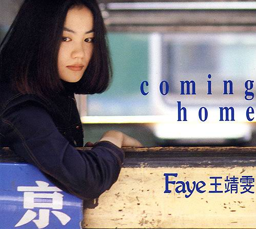 专辑:王菲--《ComingHome》