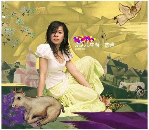 专辑:江美琪--《恋人心中有一首诗》