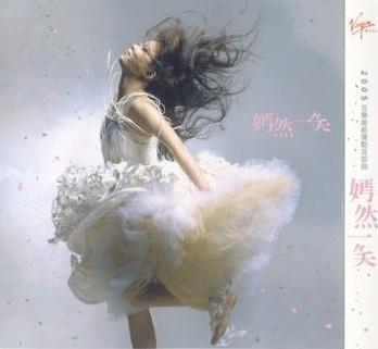 专辑:孙嫣然--《嫣然一笑》