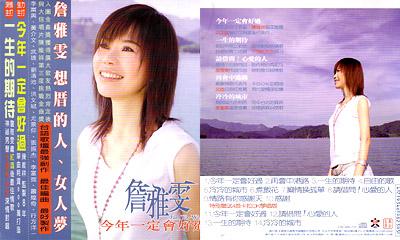 专辑:詹雅雯--《今年一定会好过》
