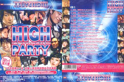 专辑:合辑--《HighParty》