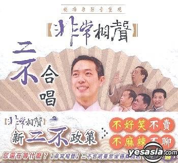 专辑:樊光耀朱德刚等《非常相声之二不合唱》