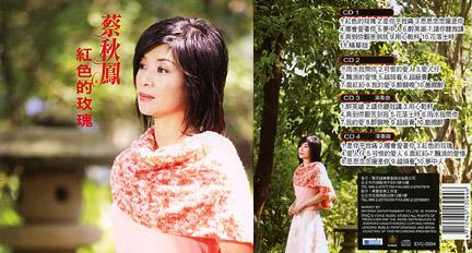 专辑:蔡秋凤《红色的玫瑰(跨世纪新歌+精选)》