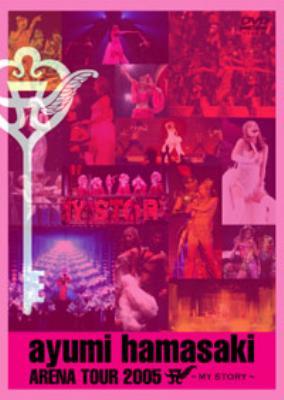 专辑:滨崎步--《2005巡回演唱会私物语》