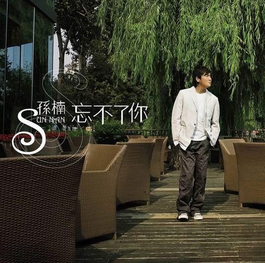 专辑:孙楠--《忘不了你》