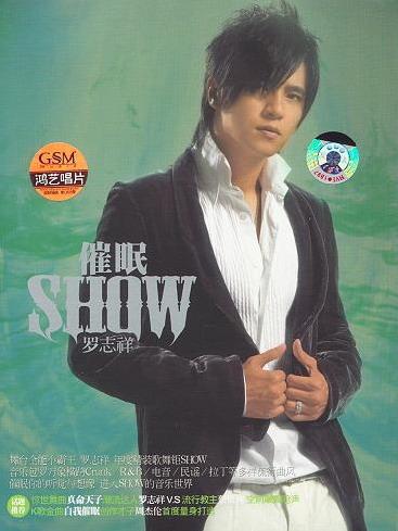 专辑:罗志祥--《催眠SHOW》