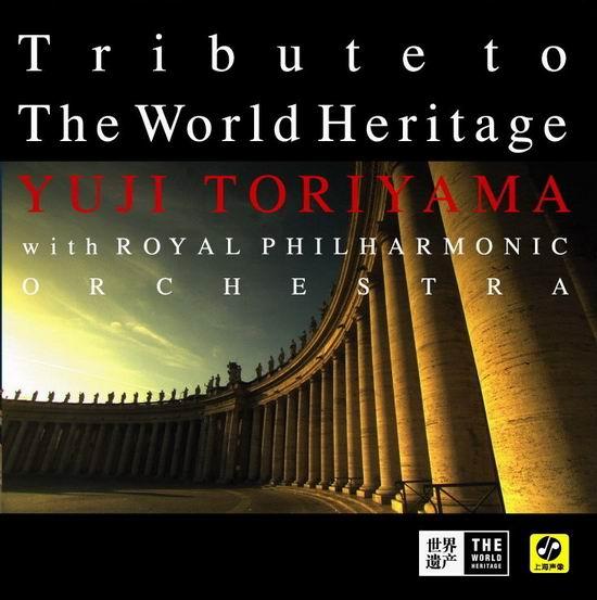 专辑:岛山雄司英国皇家爱乐乐团-《世界遗产》